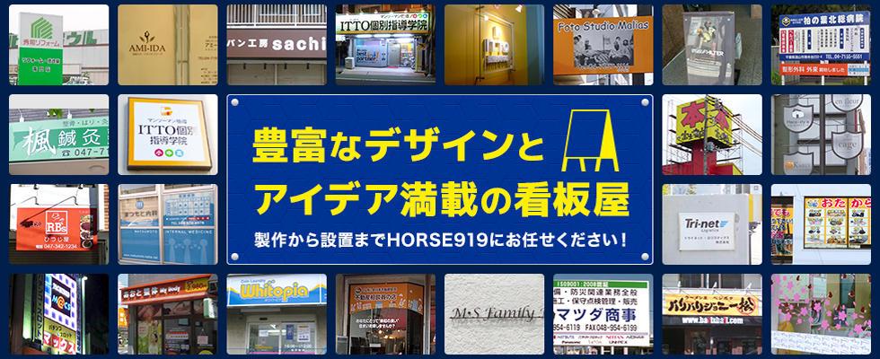 店舗の看板製作は千葉「株式会社Horse919」へ|東京・埼玉トップ画像